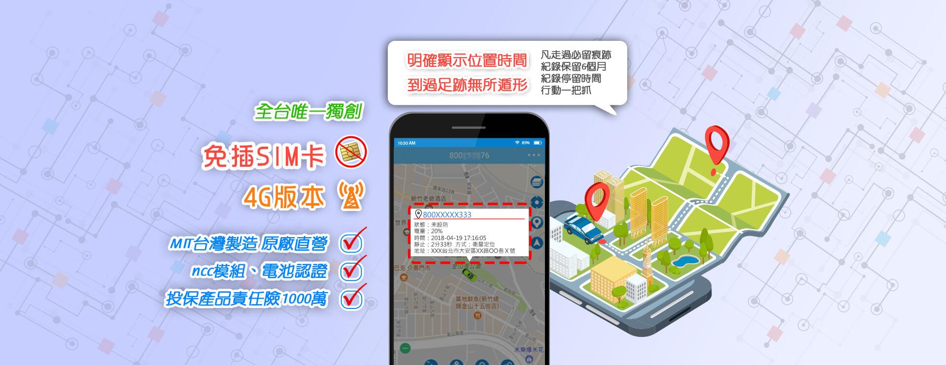 追蹤器-GPS定位追蹤器-GPS定位追蹤器價格-追蹤器價格-徵信器材
